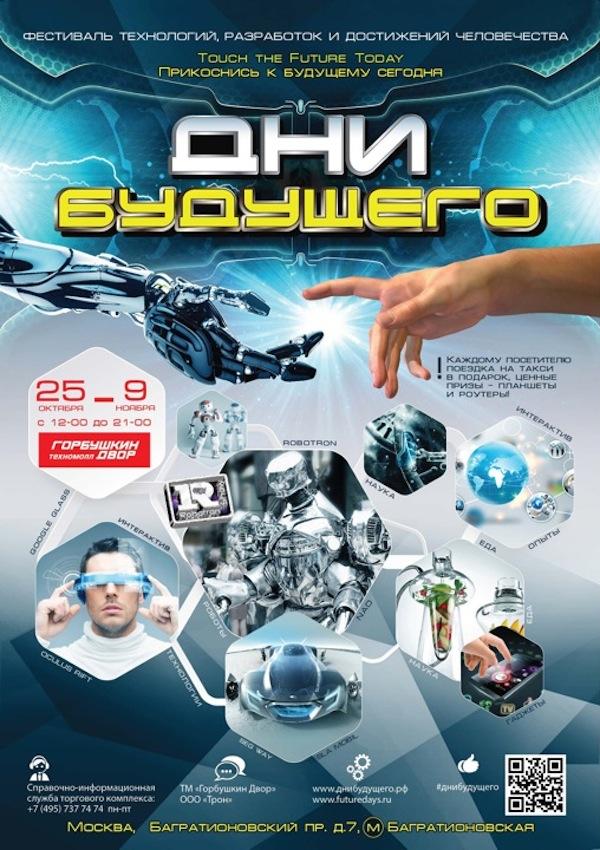 Фестиваль технологий Дни будущего