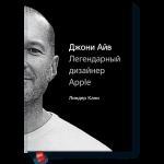 Легендарный дизайнер Apple — Джони Айв