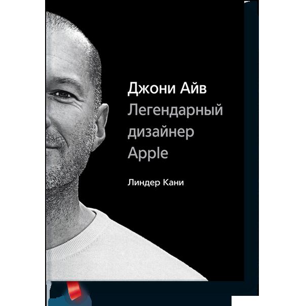 Благодаря Джонатану Айву и его плодотворному сотрудничеству с Джобсом на свет появились культовые продукты Apple: iMac, iPhone, iPod и iPad.