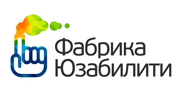 Фабрика Юзабилити - тестирование сайтов