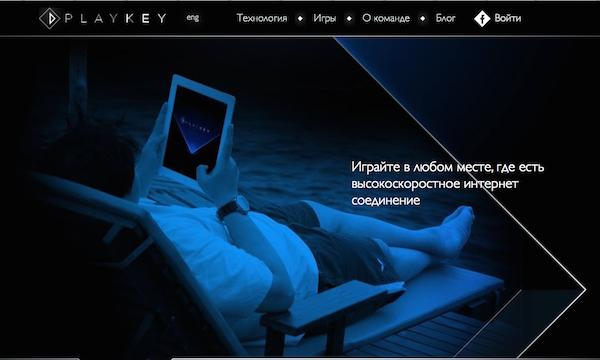 Playkey – это облачный игровой сервис, с помощью которого играть в игры от ведущих мировых издателей можно на любом устройстве, подключенном к Интернет.