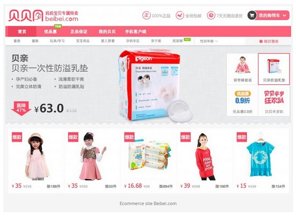 China baby market