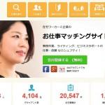 Сайт Shufti, предлагающий японским домохозяйкам работу на дому, привлек $5,75 млн