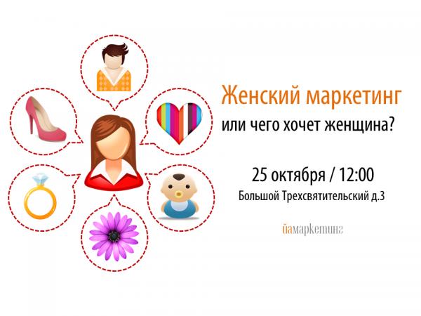 конференция «Женский маркетинг»
