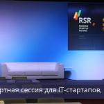 На очной сессии Russian Startup Rating эксперты оценили 17 IT-сервисов