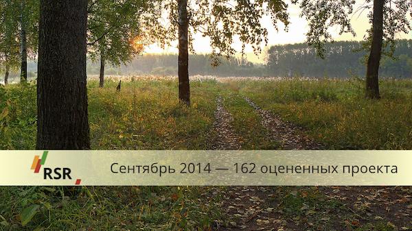 rsr2014