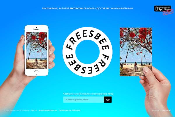 freesbee__mockup--desktop