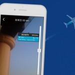 Компания Baidu запустила новое приложение для отслеживания авиарейсов