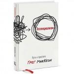 Эссенциализм — Путь к простоте. Грег МакКеон