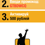 Как получить 500 рублей на такси прямо сейчас