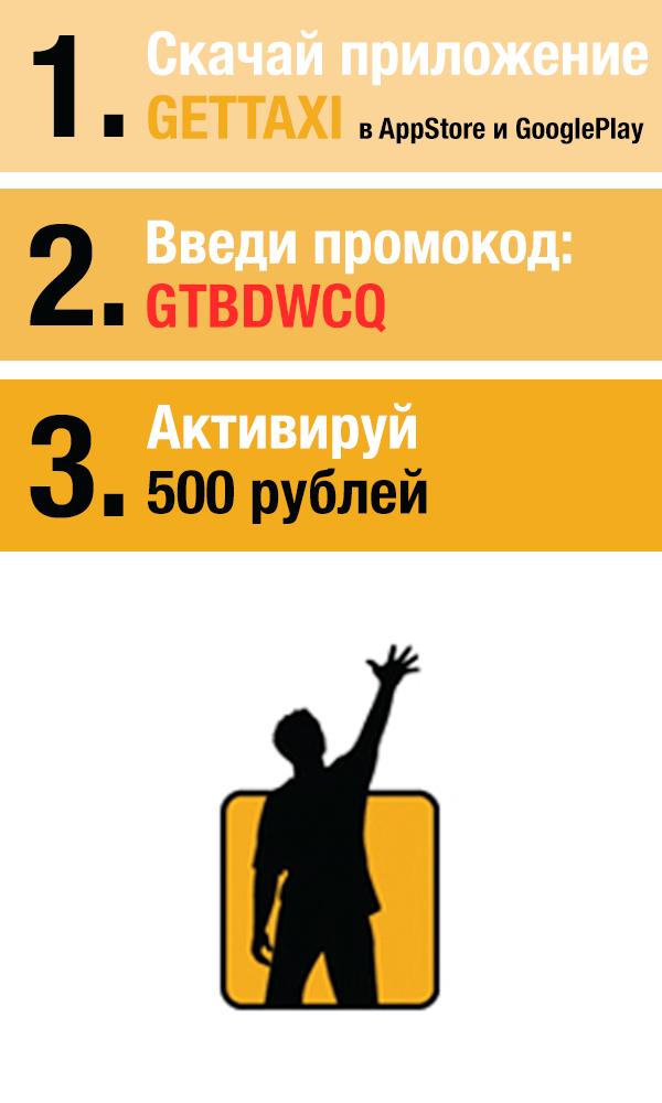 Промокод GETTAXI купон!