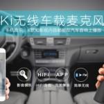 Автомобильный микрофон Ki Wireless