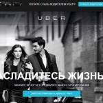 Uber – самый дорогой стартап в мире