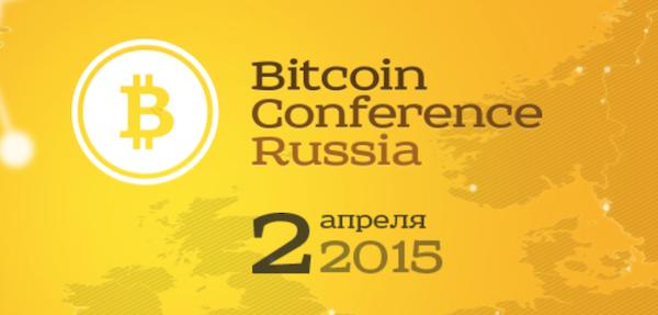 bitcoinconf
