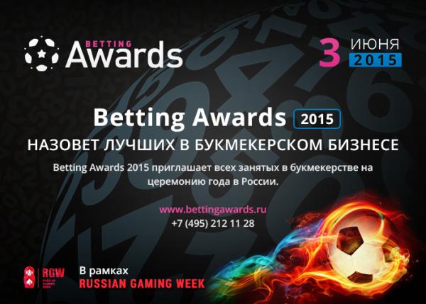 Betting Awards: голосование на сайте открыто!
