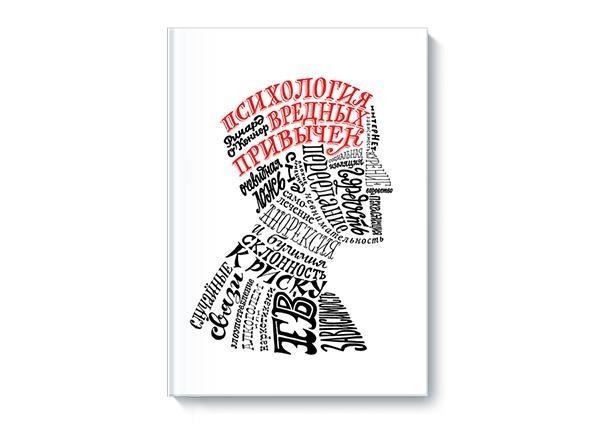 Psihologia_vrednyh_privychek_big
