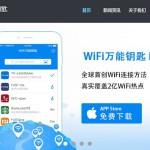 Китайское приложение для поиска бесплатного WiFi теперь стоит $1 миллиард