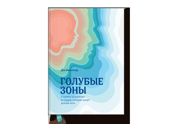 Голубые зоны  - Дэн Бюттнер