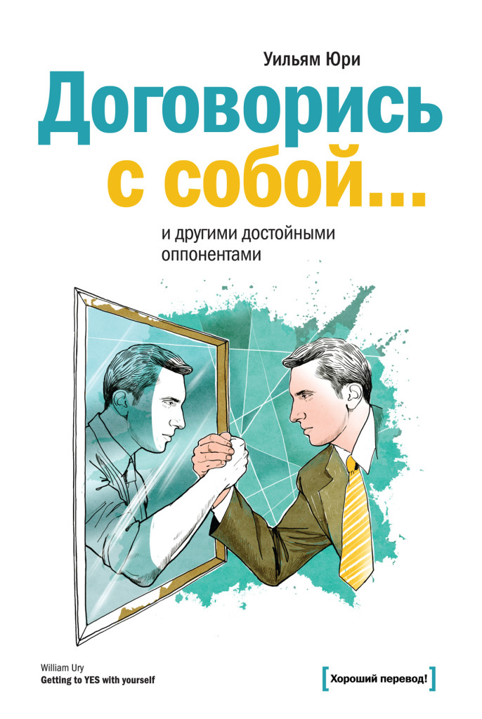 dogovoris_s_soboy_front_1200