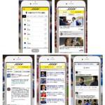 Японское приложений Joooy для фанатов футбола